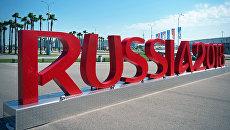 Инсталляции Russia 2018 к Чемпионату мира по футболу в 2018 году. Архивное фото