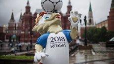 Официальный талисман Чемпионата мира по футболу 2018 и Кубка Конфедераций 2017 на Манежной площади в Москве
