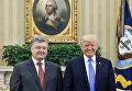Президент Украины Петр Порошенко и президент США Дональд Трамп во время встречи