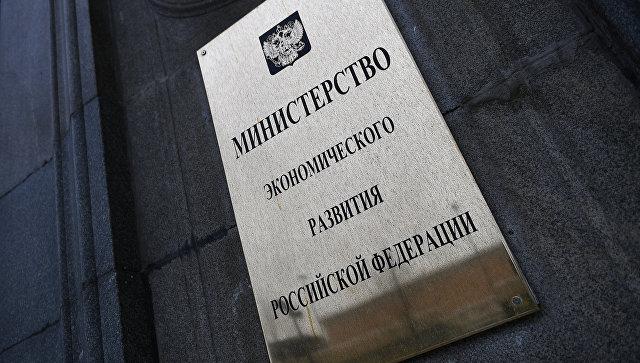 Вывеска на фасаде здания министерства экономического развития Российской Федерации. Архивное фото