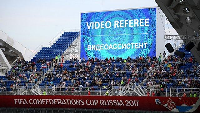 Система видеоповторов во время матча Кубка конфедераций-2017 по футболу между сборными Австралии и Германии