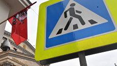 Знак пешеходного перехода в Москве