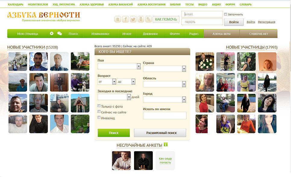В одно сайты россии знакомств