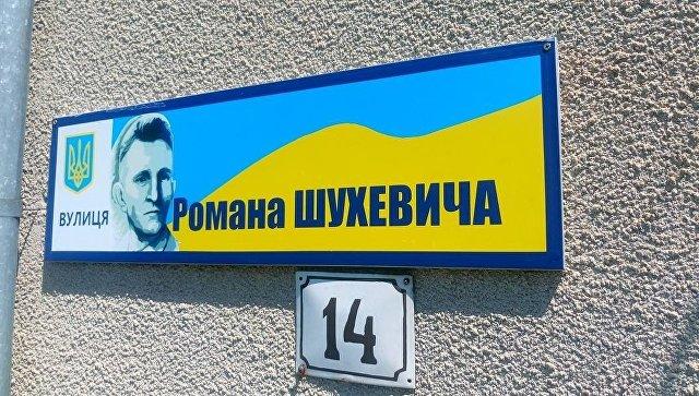 Вукраинском Мукачево переименовали улицы Бандеры иШухевича