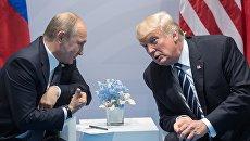 Владимир Путин и Дональд Трамп во время беседы на полях саммита лидеров Группы двадцати G20 в Гамбурге. 7 июля 2017