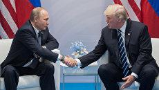 Президент РФ В. Путин и президент США Д. Трамп. Архивное фото