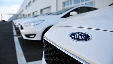 Автомобили Ford. Архивное фото