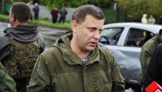 Глава Донецкой народной республики Александр Захарченко. Архивное фото.