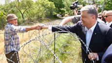 Порошенко в Грузии через границу поздоровался за руку с жителем Южной Осетии