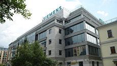 Siemens. Архивное фото