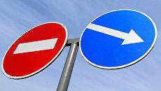 Дорожные знаки. Архивное фото