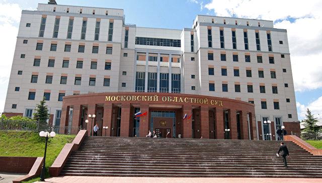 Здание Московского областного суда. Архивное фото