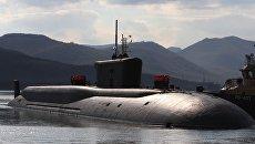 Российская атомная подводная лодка стратегического назначения проекта 955 Владимир Мономах прибыла в пункт постоянного базирования Вилючинск на Камчатке. Архивное фото