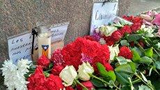 Цветы у консульства Испании в Санкт-Петербурге в память о жертвах теракта в Барселоне. 18 августа 2017