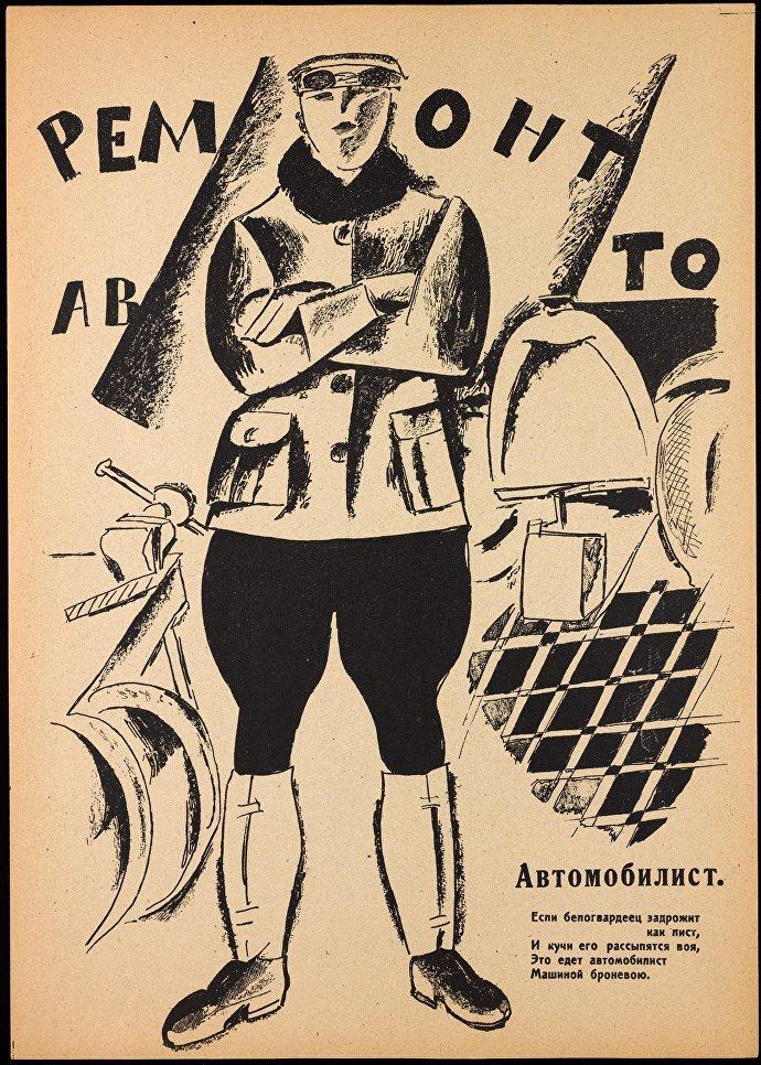 Автомобилист. Герой революции.