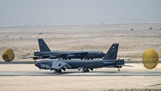 Американский стратегический бомбардировщик B-52 Стратофортресс на авиабазе Аль-Удейд в Катаре. Архивное фото