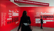 Посетители знакомятся с экспозицией на открытии выставки Любимов и время. 1917-2017, посвященной 100-летию со дня рождения режиссера Юрия Любимова, в Музее Москвы