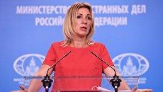 Официальный представитель министерства иностранных дел России Мария Захарова перед началом брифинга в Москве. 31 августа 2017. Архивное фото