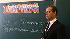 Дмитрий Медведев во время посещения школы №34 в подмосковном Подольске в День знаний. 1 сентября 2017