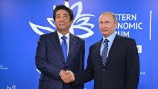 Президент РФ Владимир Путин и премьер-министр Японии Синдзо Абэ во время встречи на площадке Восточного экономического форума на острове Русский