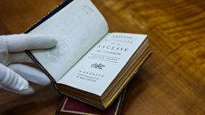 Книга Рассуждения о мудрости Шаррона из мемориальной царскосельской библиотеки