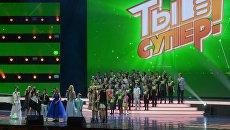 Участники финала Международного детского вокального конкурса Ты супер! в рамках совместного проекта телеканала НТВ и Информационного агентства и радио Sputnik в Государственном Кремлевском Дворце