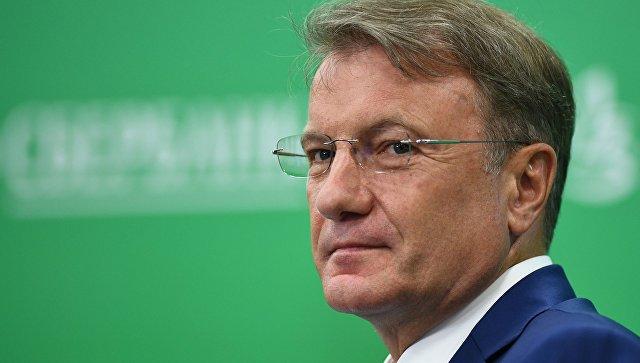 Греф не ожидает новых масштабных проблем у крупных российских банков