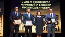 Церемония вручения наград ежегодного окружного конкурса Черное золото Югры. 9 сентября 2017