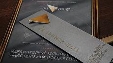 Награда Live.Venues' 17 Международному мультимедийному пресс-центру МИА Россия сегодня как лучшей площадке для деловых событий