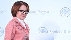 Председатель Центрального банка РФ Эльвира Набиуллина на пресс-конференции по итогам заседания Совета директоров. 15 сентября 2017