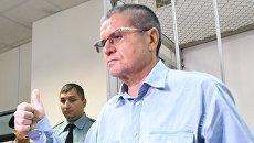 Экс-министр экономического развития Алексей Улюкаев на заседании Замоскворецкого суда, где продолжаются слушания по его делу. 18 сентября 2017