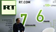 Павильон компании RT (Russia Today). Архивное фото