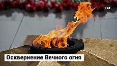 Мужчина сушил ботинки у Вечного огня в Находке. Съемка очевидца