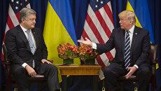 Петр Порошенко и Дональд Трамп. Архивное фото.