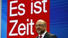 Кандидат на пост канцлера Германии, глава Социал-демократической партии Германии Мартин Шульц выступает в штаб-квартире партии в Берлине, Германия. 25 сентября 2017 года