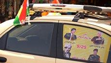 Агитационная наклейка на автомобиле, призывающая прийти на участки и проголосовать на референдуме о независимости Иракского Курдистана от Багдада, в Эрбиле. 23 сентября 2017