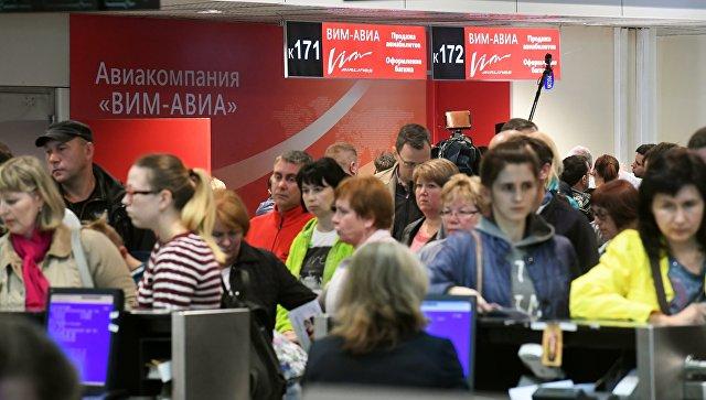 """В ассоциации сообщили, что вывезут всех туристов с билетами """"ВИМ-Авиа"""""""