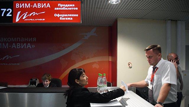Стойка авиакомпании ВИМ-Авиа в аэропорту Домодедово