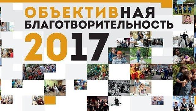 Фотовыставка ОБЪЕКТИВная благотворительность откроется в саду Эрмитаж