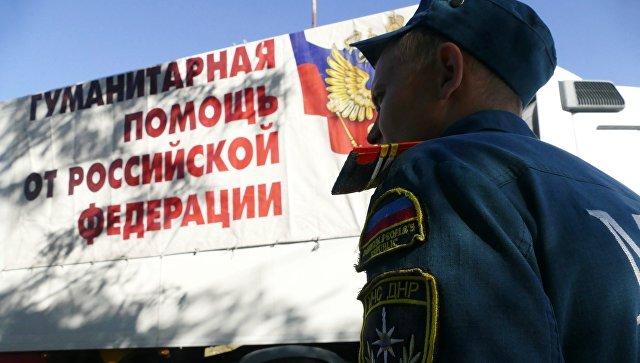 Президент МККК поблагодарил Пучкова за гуманитарную помощь жителям Донбасса