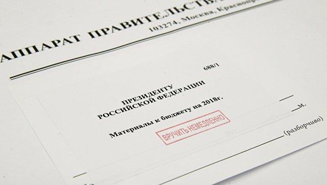 В Государственную думу поступил проект бюджета на 2018г