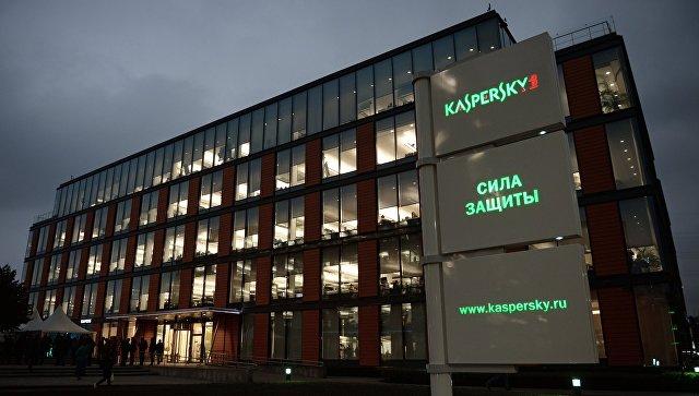 Здание офиса компании Лаборатория Касперского в Москве. Архивное фото