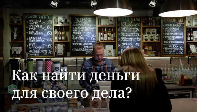 Диалог с банком: кредиты для малого бизнеса