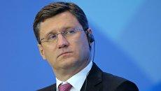 Министр энергетики Российской Федерации Александр Новак . Архивное фото