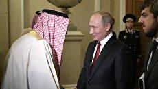 Президент РФ Владимир Путин и король Саудовской Аравии Сальман Бен Абдель Азиз Аль Сауд. 5 октября 2017