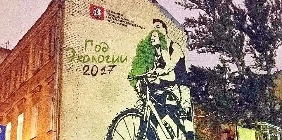 Граффити на тему экологии в Москве
