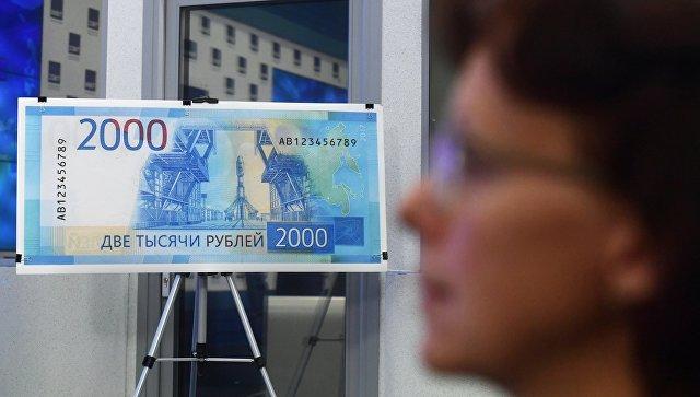 Образец банкноты номиналом 2000 рублей на презентации новых банкнот Банка России
