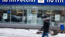 Отделение Почты России. Архивное фото