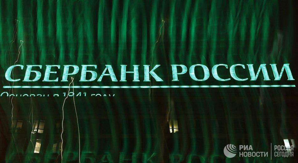 Вывеска с названием Сбербанка России