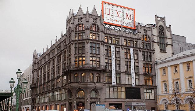 Здание ЦУМа в Москве. Архивное фото